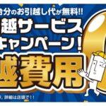 四国初!三福の【引越費用0円システム】で引越を無料に!
