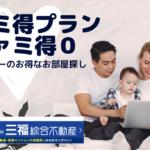 ファミリー賃貸は【ファミ得プラン・ファミ得0で初期費用0円】