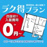 「ラク得プラン」(初期費用0円~)で松山の賃貸にお安く入居!
