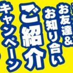 【三福管理物件ご利用中の方】お得なご紹介キャンペーン実施中!