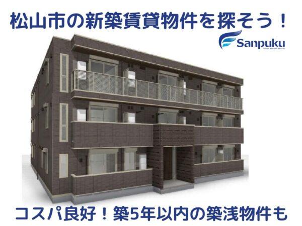 松山市の新築賃貸・築5年以内でコスパ良好の築浅物件を探そう!メリットとデメリットも