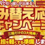 今がチャンス!住み替え応援キャンペーンで入居費用が0円に!?