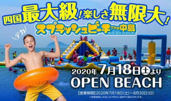 松山市の海遊び!「スプラッシュビーチThe中島」がオープン