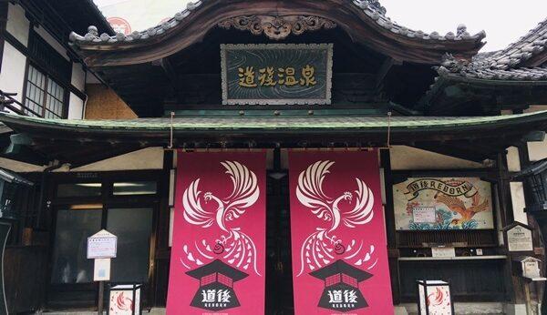 【愛媛の観光】松山市・道後温泉本館は工事中?入り方は?