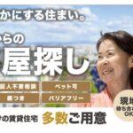 愛媛初!三福はシニアの賃貸「R65不動産」とパートナー契約