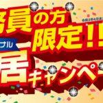 公務員の方限定!三福オリジナル「転居キャンペーン」