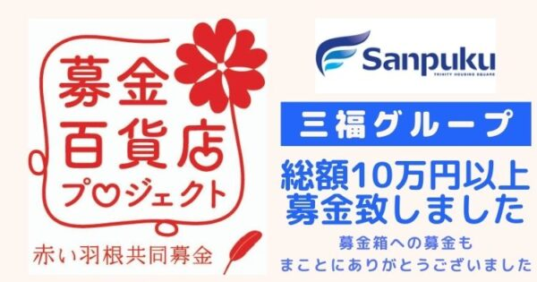 赤い羽根・募金百貨店プロジェクトへ10万円超を募金しました!