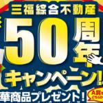 総額50万円の豪華賞品!三福綜合不動産の50周年キャンペーン