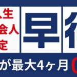 2021年新入生・新社会人限定「早得」家賃が最大4ヶ月0円!