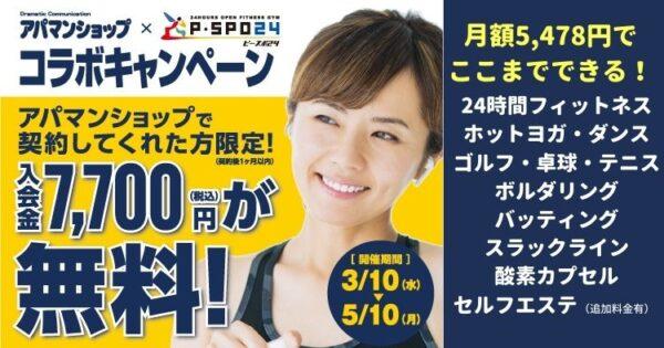 入会金無料!24時間フィットネス「P・SPO24」とコラボ
