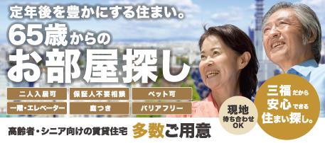 R65不動産と三福の取り組みが愛媛新聞に掲載されました!