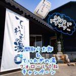 Twitter【間取り太郎&ていれぎの湯】キャンペーン中!