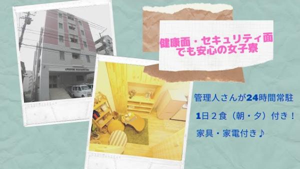 三福の女子学生専用マンション「アプランドル」を動画でご紹介!