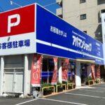 看板がリニューアル!駐車場が広い!アパマンショップ松山北店