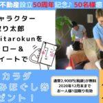 Twitter【間取り太郎&あしカラダ】キャンペーン中!