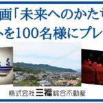 映画「未来へのかたち」公開記念!100名様にチケットプレゼント
