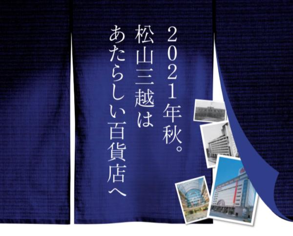 松山三越が改装・全館リニューアル!50以上のショップが8月末閉店