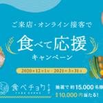 アパマンショップ「食べて応援キャンペーン」で食べチョクがお得!
