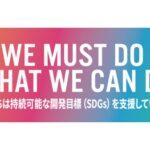 三福綜合不動産は持続可能な開発目標(SDGs)を支援します