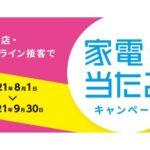 ご来店・オンライン接客で家電が当たるキャンペーン実施中!三福のアパマンショップ