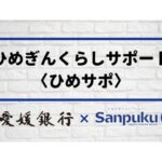 愛媛銀行「ひめぎんくらしサポート」〈ひめサポ〉と提携!高齢社会に向けた三福の取組