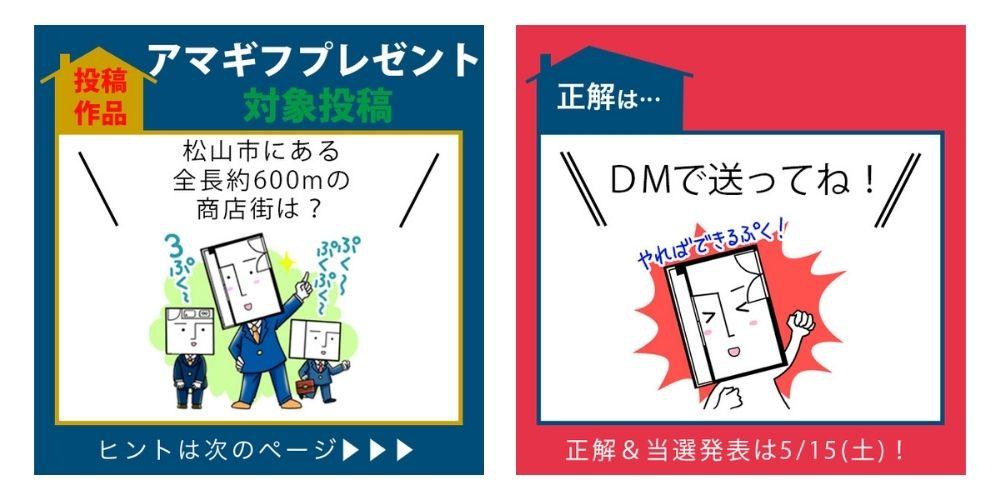 Instagram『松山のご当地クイズ』でAmazonギフト券500円分プレゼント