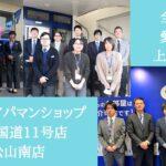 三福のアパマンショップが全国・愛媛県内ともにランキング上位入賞!