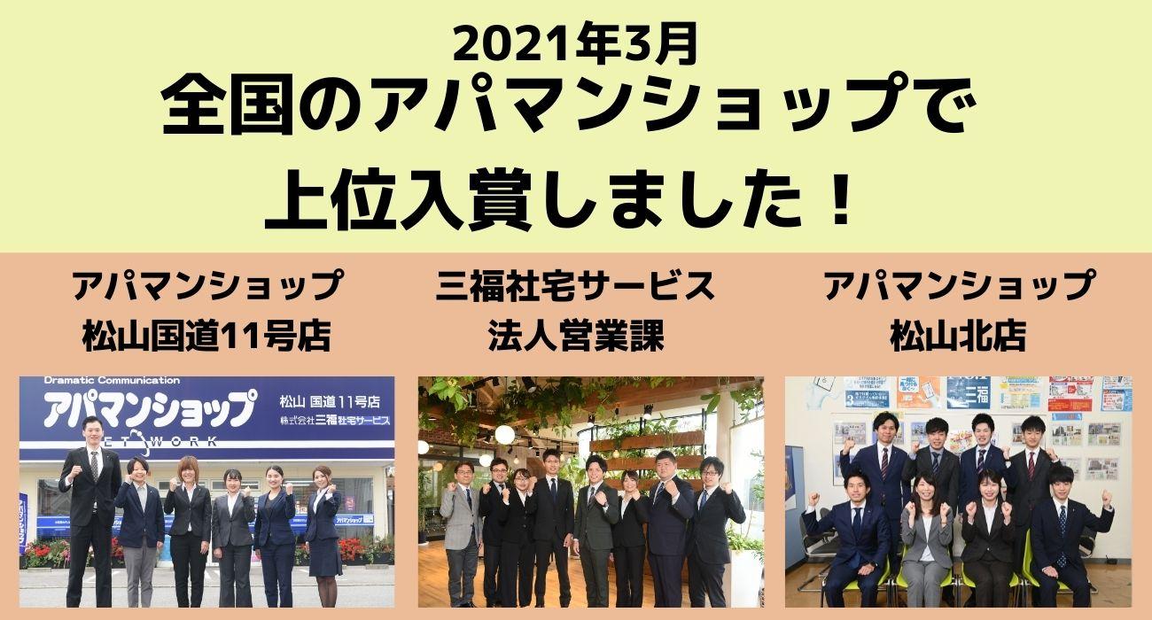 三福は全国のアパマンショップで最高2位入賞を果たしました