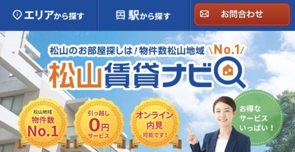 『松山賃貸ナビ』物件検索しやすくリニューアル 三福綜合不動産