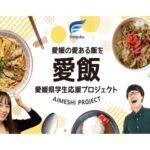 2021年【愛飯プロジェクト】お食事券配布で収入減の学生さんを応援!